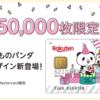 楽天カードのデザインを変更する方法〜お買いものパンダ5周年デザインに変えてみた〜