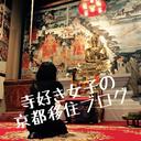 寺好き女子の京都移住ブログ