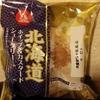 おっさん、近所のスーパーの北海道フェアで買ったシュークリームを食べる