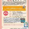 9月12日 防災についてオンラインセミナー開催!