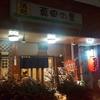 板橋『真田の里』は安く、しかも釣りたて新鮮な魚がいただけるというちょー穴場なお店❗