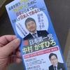 【落選運動】日本第一党16 2019年3月、神奈川県本部長が街宣でヘイトスピーチを容認【閲覧注意】