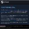 Steamコミュニティで上げたスクリーンショットが誤BANされる(場合の対処方)