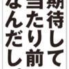 2018.7/9~7/15 さよなら週報
