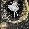 サブタイトルがよろしくない「三日月邸花図鑑 花の城のアリス」白川紺子