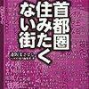 逢坂まさよし『「東京DEEP案内」が選ぶ首都圏住みたくない街』(駒草出版、2017年)