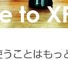 XPCのホワイトペーパー(WP)を読んでみたのでまとめてみました。【Discordコミュニティ参加推奨】