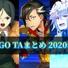 【FGO】自カルデアTAまとめ(2020年下半期)