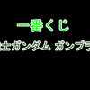 EG ストライクガンダムを発売日前に入手できる!! 一番くじ 機動戦士ガンダム ガンプラ2021が9月に登場!!