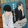 文春ムック『読む将棋2021』
