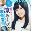 今月の表紙は橋本環奈さんです。