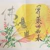御朱印集め 宝寿院(Houjyuin):愛知