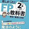 ファイナンシャル・プランニング技能士(FP技能士)2級 受験勉強→合格(独学)