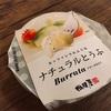 【食べてみた】モッツァレラのような ナチュラルとうふ (相模屋)