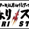 【8/10日記】いきなりステーキ!