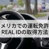 アメリカでの運転免許&REAL IDの取得方法