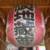 201224 お地蔵様