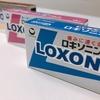 3種類ある市販のロキソニンは何が違うの?おすすめのロキソニンはどれ?【現役薬剤師が徹底解説】