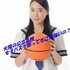 大阪の公立高校女子バスケットボール部ってどこが強いの?