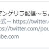 7月25日、You Tube「初ワンマンゲリラ配信~ちょっとだけよ~」で、PIGGSの1stライヴの1曲目を観た感想ツイート集