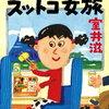 勝手に歯を削られたのですが、室井滋さんのヤットコスットコ女旅を読みました。