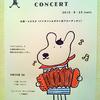コンサートやります!