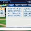 投手のみの獲得で日本一を目指す【その1】