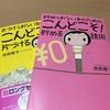 貯金本のはじめの1冊におすすめ。池田暁子著「こんどこそ!貯める技術」を読んだので感想。
