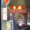 狛江駅近くにある「中華料理 香園(コウエン)」に行ってみました。 #グルメ #食べ歩き #中華料理 #狛江