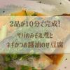 【栄養たっぷり】サバのみぞれ煮とネギかつお醤油のせ豆腐の2品が10分で完成!