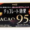 「チョコレート効果カカオ95%」にハマる