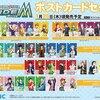 【グッズ・Mマス】 アイドルマスター SideM ポストカードセット 2017年1月頃発売予定