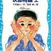 【長男読書】「次郎物語(上)」下村湖人