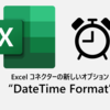 "Power Automate Excelコネクターの新しいオプション ""DateTime Format"""