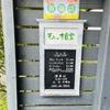 もみの木食堂(山梨県北杜市長坂町)〜この地、いいところ
