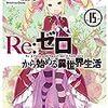 「Re:ゼロから始める異世界生活 15」を読む