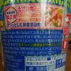 カップ麺「カップヌードル 珍種謎肉 ガーリックシュリンプ味」を食べてみました