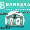 【BNK】3月10日に余ったトークンが按分されてました!バンクエラ今後のお話