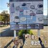 【わんこと旅】 門司港レトロ ≪福岡県≫
