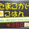 かどのの郷 兵庫丹波市  食堂  たまごかけごはん  定食  地元野菜販売  特産品