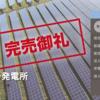 【完売】千葉県睦沢町上市場1号発電所が完売しました!