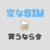 「変なSIM」がスゴイ!海外旅行でレンタルWi-Fiはもう古い