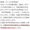 一般社団法人日本ハッカー協会の規約で気になるところ