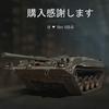 Strv 103-0 を購入!