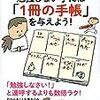 『勉強しない子には「一冊の手帳」を与えよう!』石田勝紀