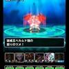 level.1164【ガチャ・クエスト】強戦士の聖域・獣(攻略じゃない)とガチャ8連