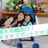 【11ヶ月】子連れ沖縄旅行3泊4日のおすすめ観光スポットと宿泊ホテル!