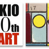 TOKIOの新アルバムは今年発売されるか