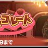 【東方LW】期限イベント「鬼とメイドとチョコレート」⑥