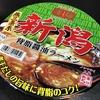 麺類大好き237 ニュータッチ燕三条系凄麺新潟背脂醤油ラーメン
